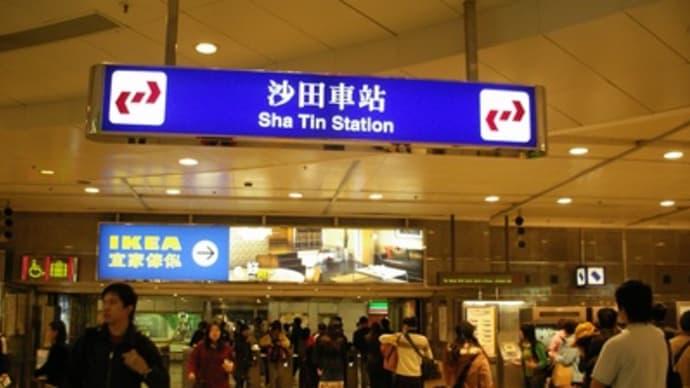 06年2月香港旅行(2/17・ついに沙田に)その23