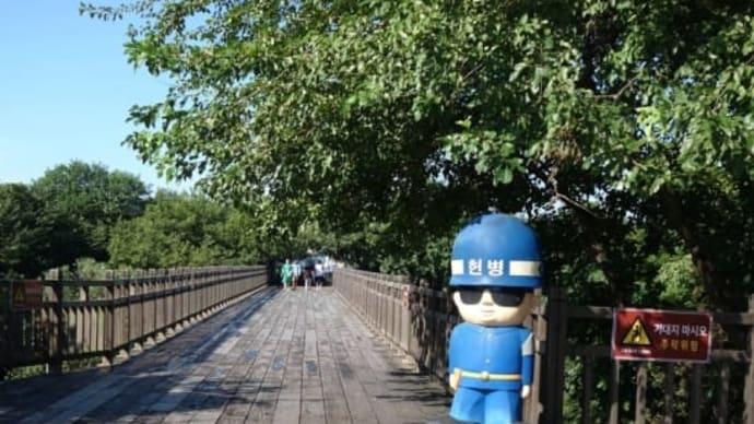 DMZ:臨津閣(임진각) にある有名人の色紙