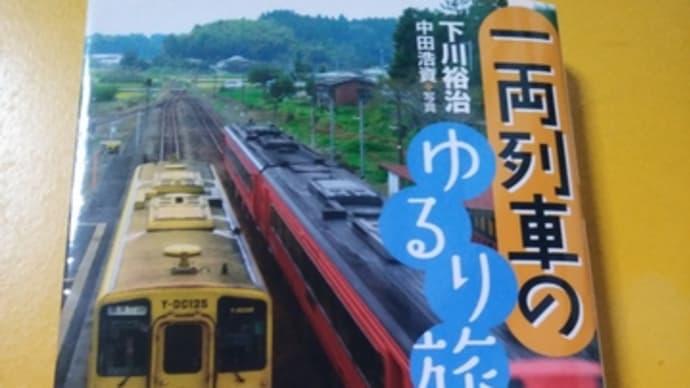 読書-下川裕治著「1両列車のゆるり旅」