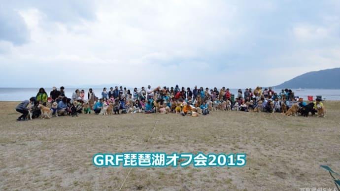 GRF琵琶湖オフ会2015