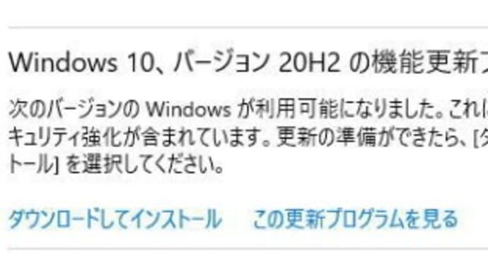 Windows10 バージョン20H2