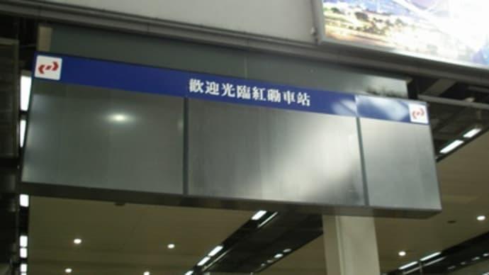 06年2月香港旅行(2/17・駅降りの旅・ホンハム・旺角)その21