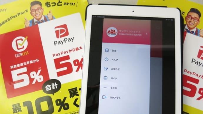PayPay「10%戻ってくる」キャンペーン実施中