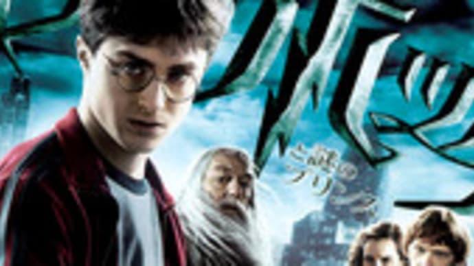 ハリーポッターと謎のプリンス/HARRY POTTERandTHE HALF-BLOODPRINCE