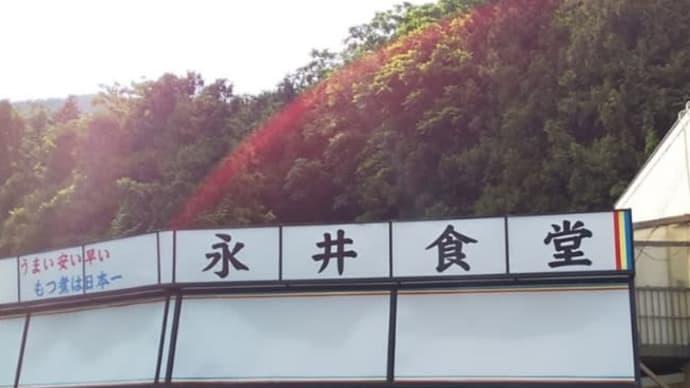 もつ煮定食 永井食堂