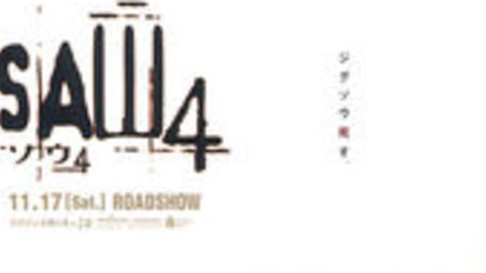 ソウ4 / SAW IV