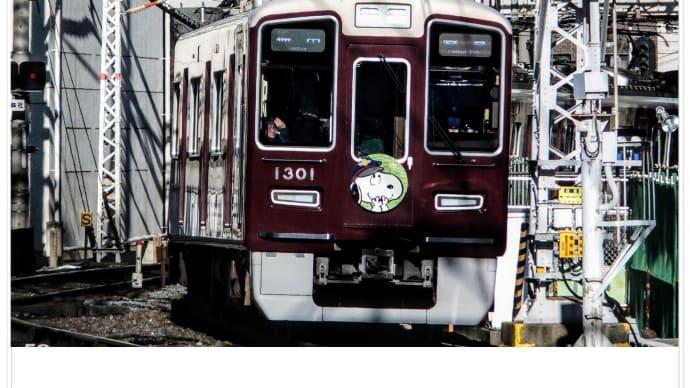 阪急京都線 ・ 「 スヌーピー & フレンズ号 」