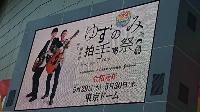 ゆずドームツアー【拍手喝祭】日替わり全曲集☆