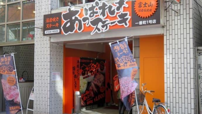 仙台でランチ(48) あっぱれステーキで「あっぱれステーキ」をいただく