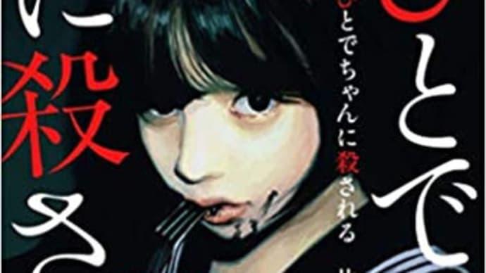 片岡翔著 新刊「ひとでちゃんに殺される」(小説)発売決定✨