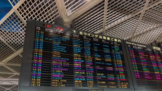 成田空港で出国前にプライオリティパスでラウンジ
