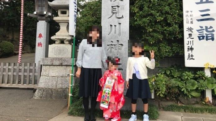 さかえ寿司で「七五三の食事会」 2018/11/4