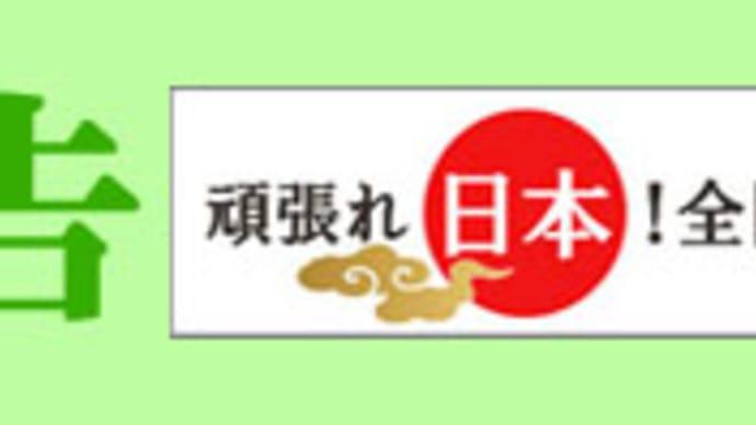 (2/13 報告)第296回街頭宣伝活動 in 名古屋 ★尖閣を中国へ差し出すシェイシェイ茂木
