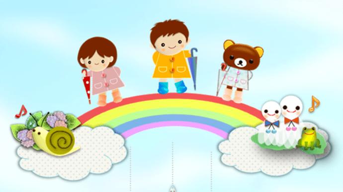 虹の橋を渡ろう♪