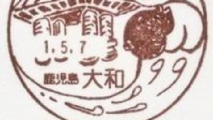 大和郵便局の風景印 (新規)