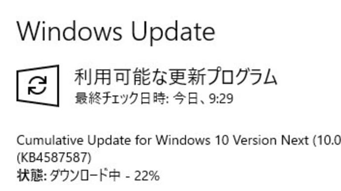 Windows 10 Insider Preview Build 20236 に累積更新(KB4587587) が配信されてきました。