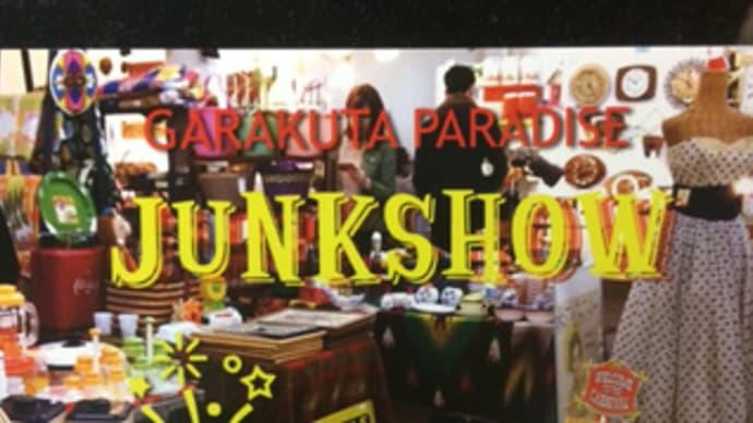 第62回 ジャンクショー/junkshow 出店いたします。8/10-11