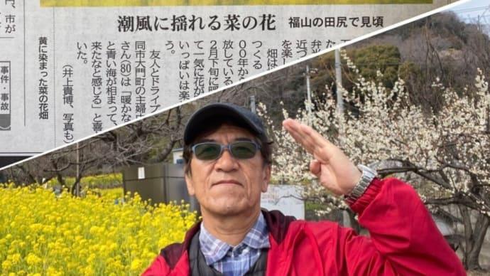 田尻の菜の花畑がテレビ、新聞で紹介されました