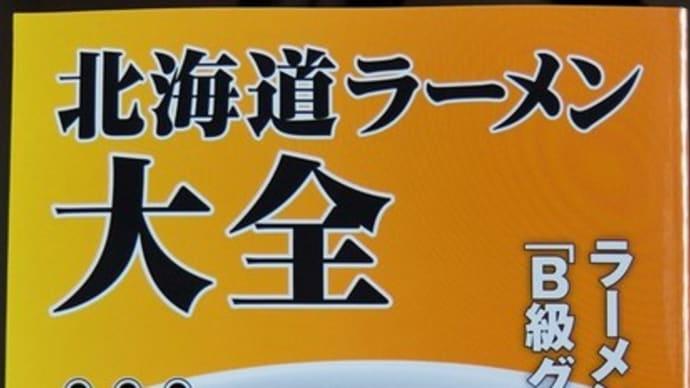 北海道ラーメン大全