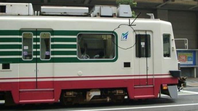 きよぴ岐阜鉄道