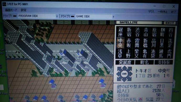 都市建設&行政シミュレーションゲームトキオ(その2・序盤のポイント)