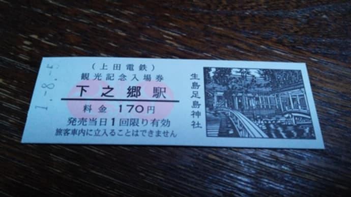 2019年8月・信州上田の旅(その7・別所温泉を訪問)