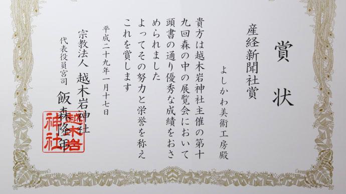 越木岩神社「森の中の絵画展」表彰状