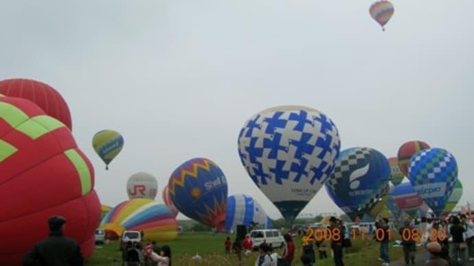大きな風船祭り