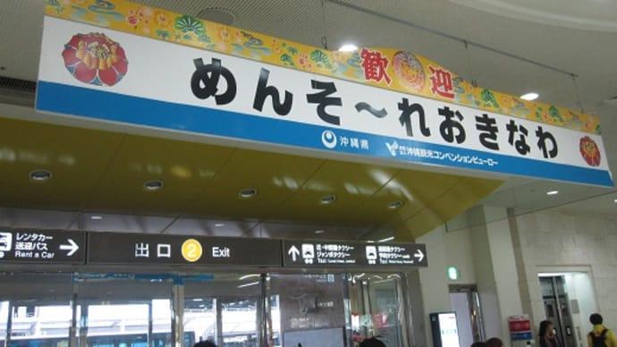 那覇空港に行ってきました。
