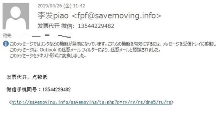 """中国語? の怪しいメールが  """"@savemoving.info"""" からきました。"""