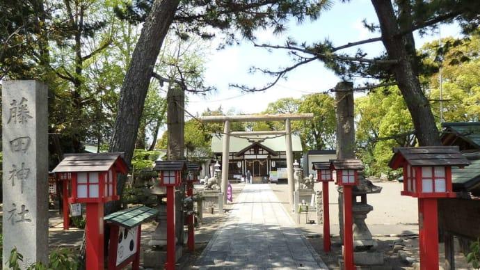 岡山 藤田神社