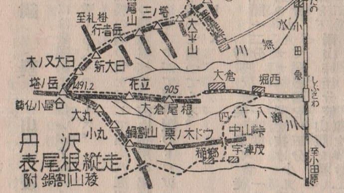 『箱根・丹沢 向ヶ丘遊園』 2 小田急 (1953頃?)