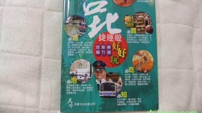 2010年9月台湾の旅(エピローグ?)