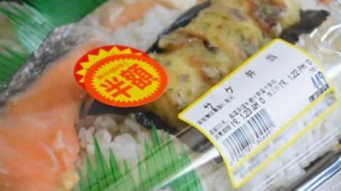 """スーパーの惣菜売り場、「値引きシール」はいつ貼られる?…働いてみて分かった""""お得""""に買う方法【気になるNEWS特番】"""
