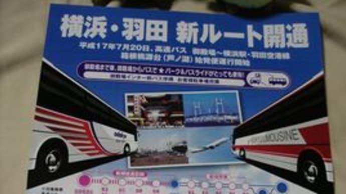 小田急箱根高速バス♪(祝・羽田線停車駅増)