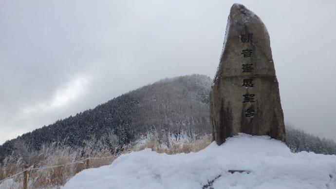 2021年1月10日(日) [大峰]観音峰へ、新雪を踏みしめながら歩く!