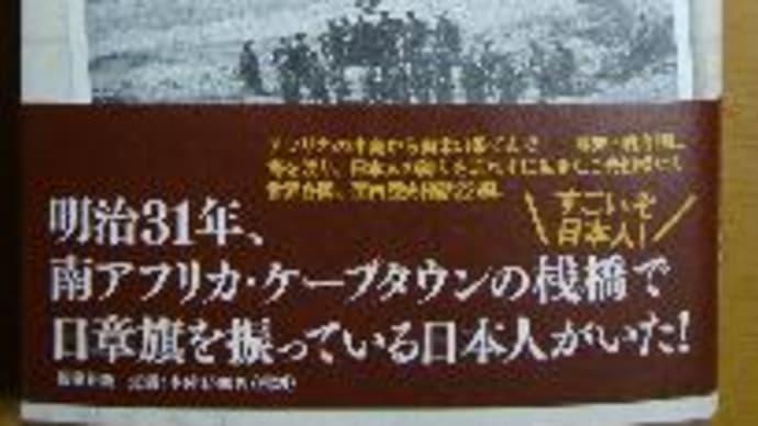 「そこに日本人がいた!」 熊田忠雄