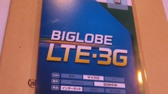 BIGLOBE LTE・3G SIMを買ったよ