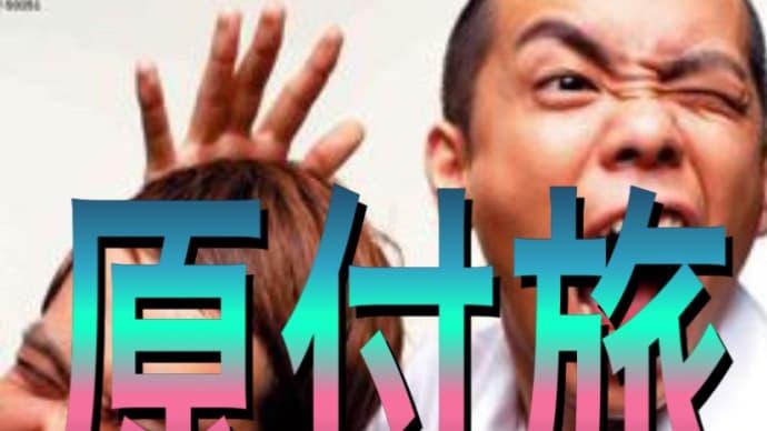 原付旅 見るを考える!日本の目、欧米の目の巻