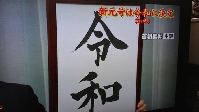 5月1日から新元号『令和』