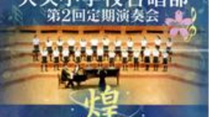 天久小合唱部「第2回定期演奏会」開催のお知らせ