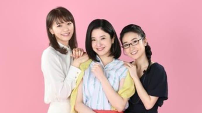 「東京タラレバ娘」SPが今夏放送、全員が33歳に