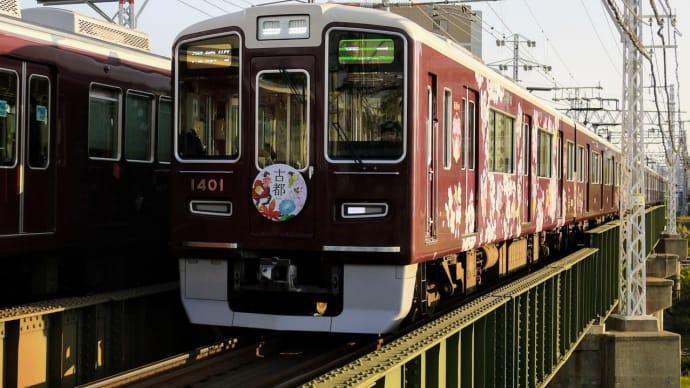 阪急京都線ラッピング列車 ・ 古都