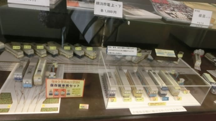 横浜市電保存館のペーパークラフト