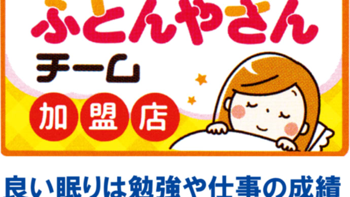 新生活応援セール:当店お薦め良質寝具の紹介