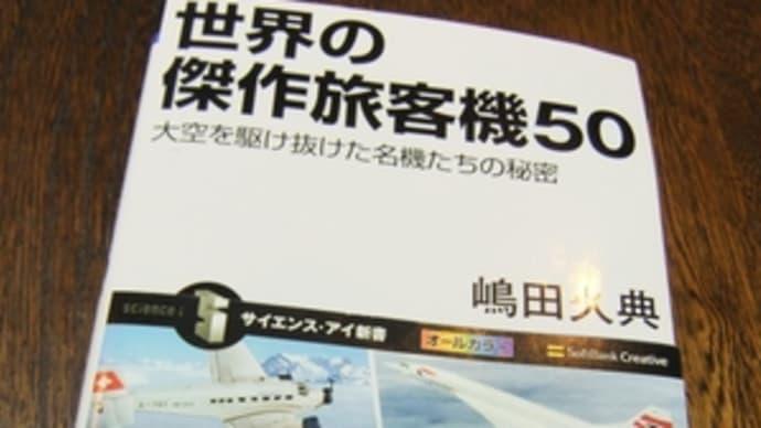読書-「世界の傑作旅客機50」