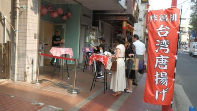 炸鶏排・台湾唐揚げ、どうやら立ち寄る客も増えてきているようである。