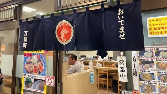 万龍件で「濃豚味噌らー麺」 2020/10/23