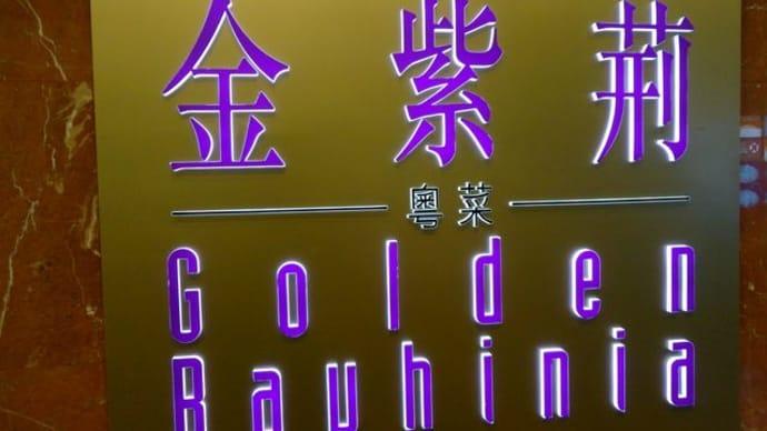 香港1日目の夕食*ゴールデンボウヒニア
