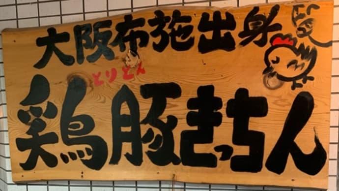 オススメグルメ「鶏豚きっちん渋谷道玄坂店」